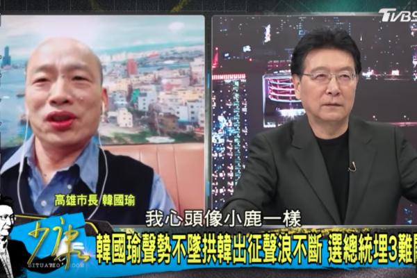 觀點投書:韓國瑜讓台灣陷入集體智障?