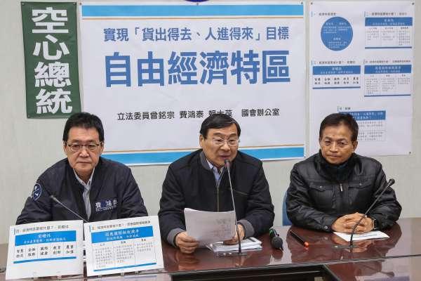 新新聞》韓國瑜喊自由經濟示範區,國民黨促地方包圍中央