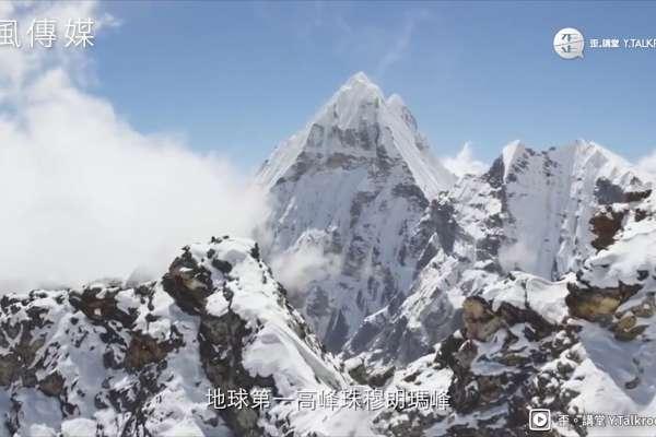 聖母峰的登山者輓歌!低溫急凍難以腐壞的遺體,成了指引後人的路標【影音】