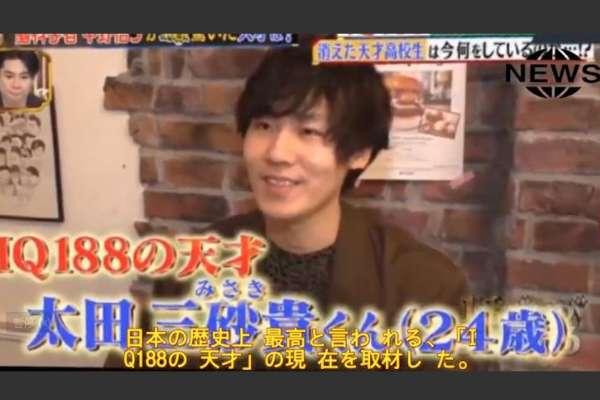 IQ188的日本超級天才,為什麼只能找到客服工作?24歲才要回頭考大學的太田三砂貴