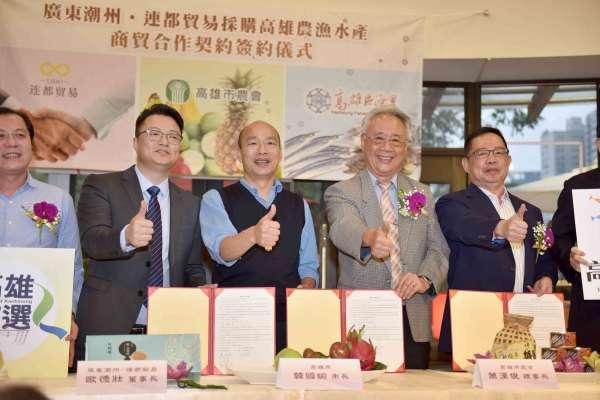 貨又賣出去!韓國瑜上任以來最大筆農漁產訂單,廣東業者下單10億