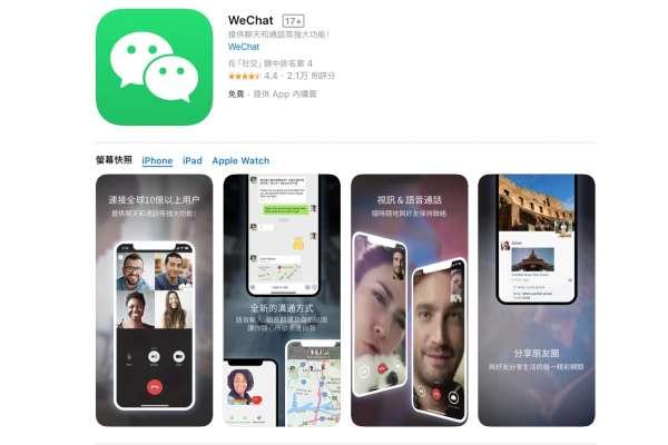 「在中國,用微信等同於裸奔」……當「大數據」遇上「老大哥」你還敢用微信嗎?