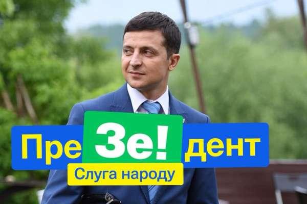 當喜劇演員成為總統熱門人選:從哲連斯基的參選之路,看今年烏克蘭大選的民粹風潮與假新聞