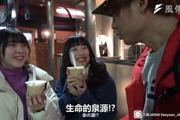 生命的泉源 身體裡的血液 台灣五十嵐珍奶進攻日本東京!人氣打卡配料「金色珍珠」完全擄獲少女們的心【影音】
