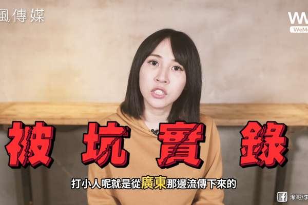 到底是去「打小人」還是「被小人打」?香港驚蟄「打小人」初體驗,竟遭神婆詐騙慘坑4倍價錢【影音】