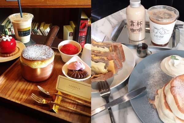 高雄竟然有那麼多「質感咖啡廳」!這9家空間美、食物讚,超適合來場悠閒午後小約會!