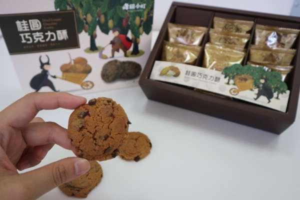 龍眼新吃法 中市霧峰農會研發「桂圓巧克力酥」