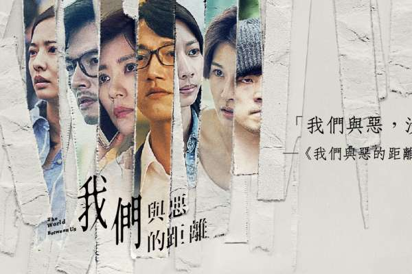 觀點投書:中國思想史與當代法律的跨域解讀《我們與惡的距離》