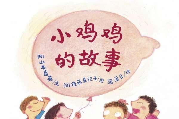 《小雞雞的故事》《乳房的故事》……繪本閱讀讓中國兒童性教育不再「羞答答」