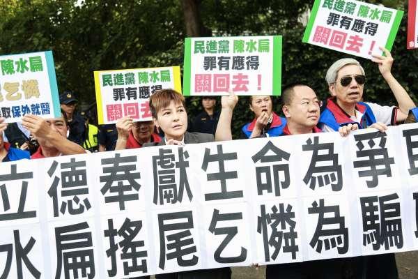 陳水扁新書發表會 統促黨到場抗議酸:支持扁參選2020,化解民進黨初選爭議
