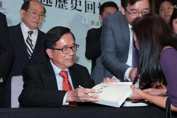 陳玉慧觀點:貪汙總統陳水扁,「堅持」什麼?