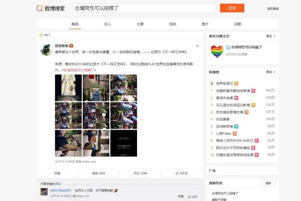 台灣同婚登微博熱搜》「這是別人開放和美好的地方,我們大陸也學起來!」中國網友一片祝福、羨慕與感嘆