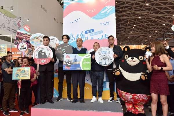 高雄國際旅展開幕 韓國瑜:海內外朋友一同享受高雄熱情