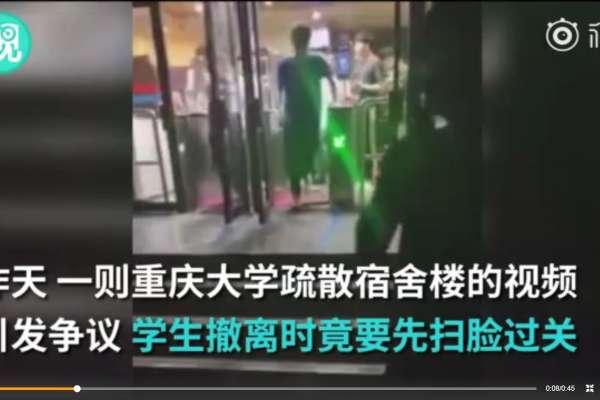 大地震兵荒馬亂、逃命要緊 重慶大學宿舍學生卻得排隊「刷臉」疏散