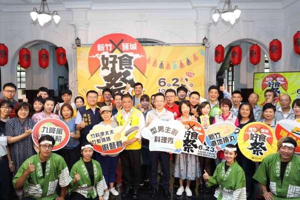 新竹舊城好食祭23日開鑼 招牌美食上桌邀饕客品嚐