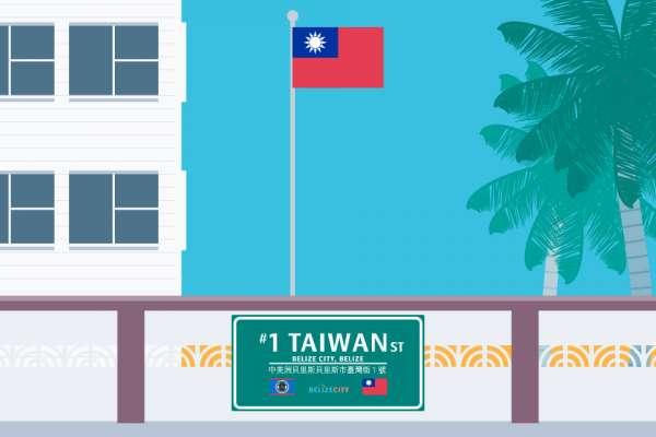 別因國籍而不嘗試 台灣人也能在聯合國工作