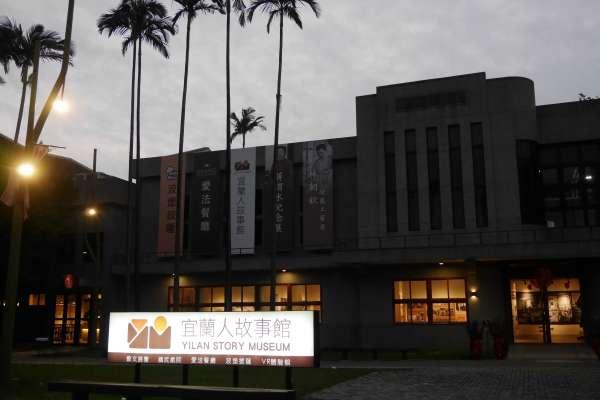 宜蘭舊城文化底蘊 獲選台灣經典30小鎮