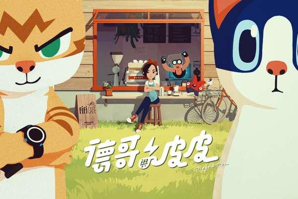 貓派必看!台灣動畫《德哥與皮皮》主角靈感原來是?