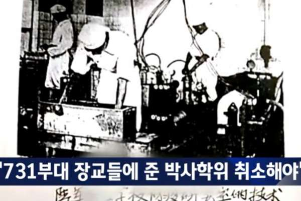 二戰人體實驗的犧牲者?日本新宿挖出百具遺骨,調查30年仍無結論