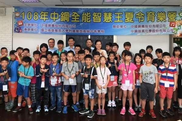 中鋼「全能智慧王夏令育樂營」 充實學童暑假生活