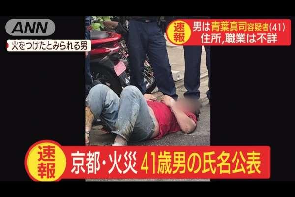 日媒報導:京都動畫縱火嫌犯青葉真司,有精神障礙、曾警告鄰居「我會殺了你!」