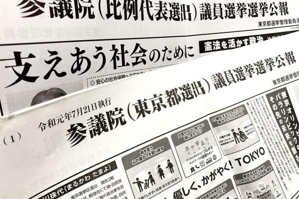 拍影片嘲諷年輕人、算出一張選票價值=一台賓士車…為使年輕人參與投票,日本人出盡奇招