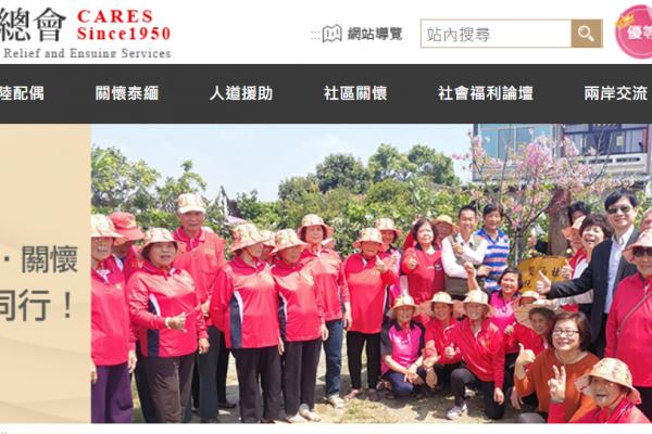 劉性仁觀點:轉型正義成為清算鬥爭中華救助總會的遮羞布