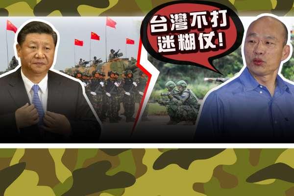 中國武統唬人的!台灣打造「衛疆敢死隊」 彈洗解放軍關鍵竟是…【風云軍事】