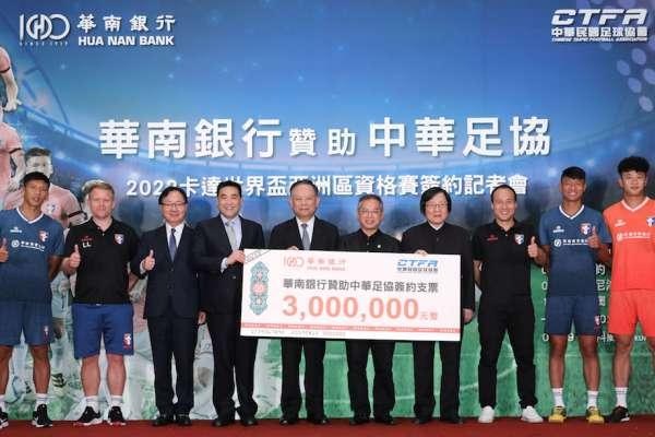 華南銀行贊助中華男足 前進2022卡達世界盃足球賽