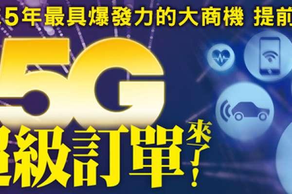 川普施壓華為爽到台灣 5G訂單春燕提早報到