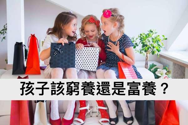 孩子到底該「窮養」還是「富養」?為什麼財富首屈一指的巴菲特,子女作風絲毫不像富二代?