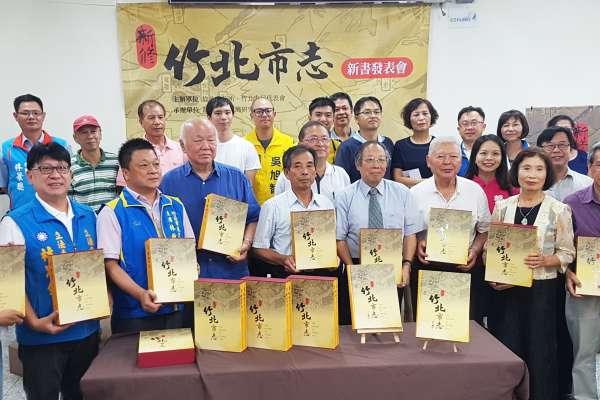 竹北市歷史新書 勉後人不忘先人來時路