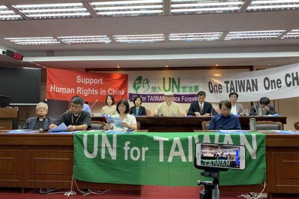 台灣「UN宣達團」7日將在紐約大遊行!聲援香港反送中、抗議李孟居「被失蹤」