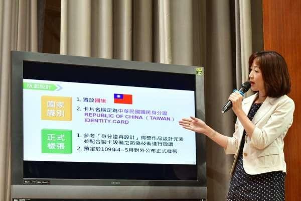 觀點投書:推行晶片身分證?民進黨要讓台灣重回戒嚴?