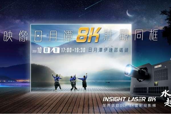 台達8K紀錄片《水起.台灣》日月潭壯觀同框千人觀影