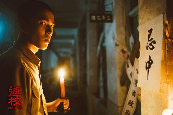 電影《返校》為何成功?影評:保留遊戲驚悚推理元素,包裹台灣歷史,撩撥年輕人的好奇心