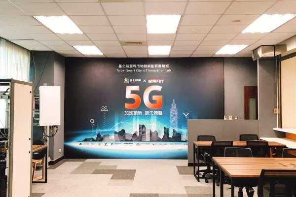 北市府攜手遠傳 打造全臺第一5G IoT開放試驗場域