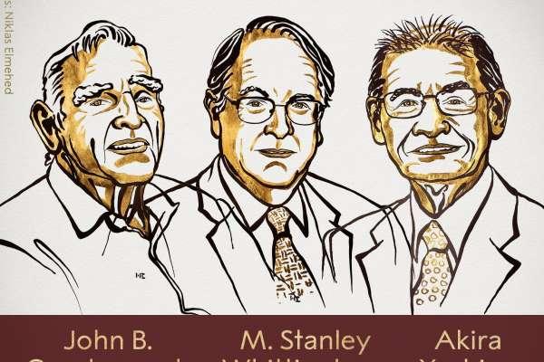 2019諾貝爾化學獎》97歲史上最高齡得主誕生!美、日、英「鋰離子電池之父」順利摘下桂冠