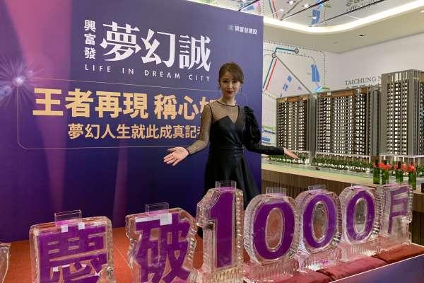 『興富發。夢幻誠』台中高鐵特區與林心如一同成為夢幻之星!