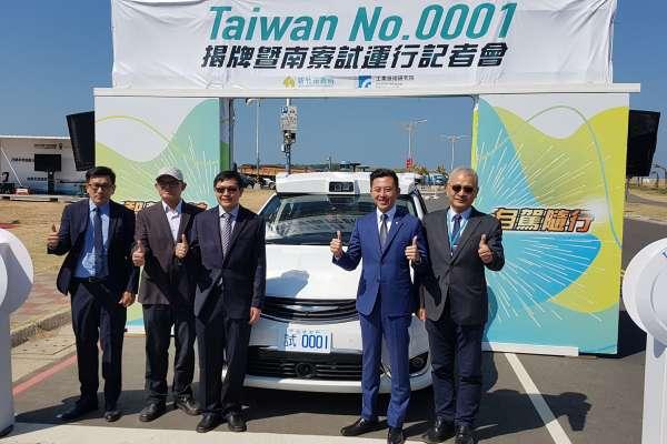 官研合力推動智慧運輸 「Taiwan No.0001」南寮漁港揭牌上路