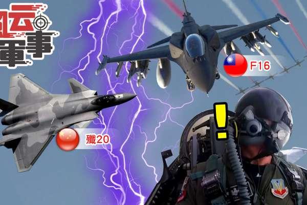 殲20急就章上航母恐吃敗仗?!從F16炫技見兩岸戰機高下!【風云軍事】