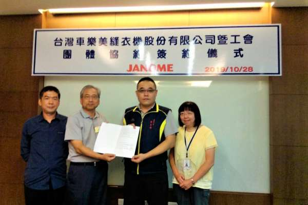 鼓勵企業與勞團團體協商 中市府促成台灣車樂美公司簽訂