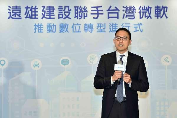 遠雄建設聯手台灣微軟 推動數位轉型進行式
