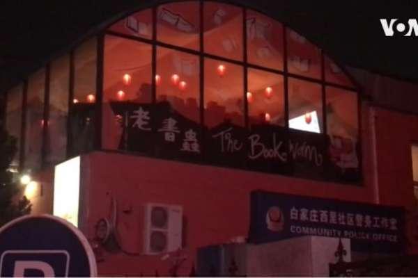 北京最美書店關門:老書蟲書屋續租遭拒,愛書人惋惜「這是一大文化損失」