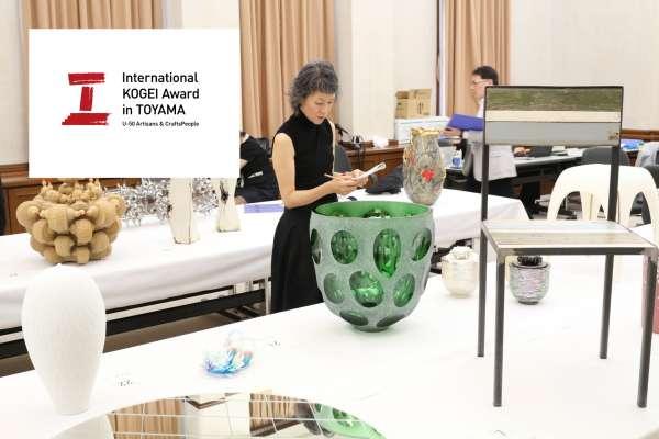 日本國際公募展「富山國際工藝獎」出展作品開始徵件 最高獎金200萬日幣
