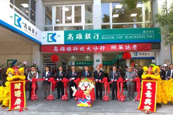 高銀成大分行慶開幕  擴大服務大台南