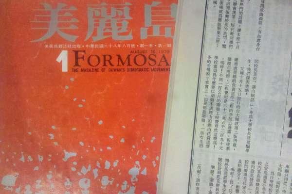 胡慧玲專文:臺灣之春─始於《大學》終於《美麗島》