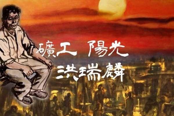 移居海外40年 國寶礦工畫家洪瑞麟作品捐回台灣