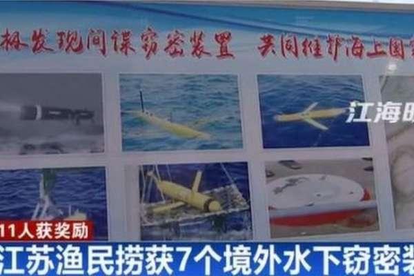江蘇漁民撈到「外國水下間諜裝置」?BBC認為真相沒那麼簡單