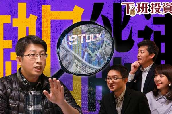 新冠肺炎、中美貿易戰夾殺中國!5G概念股受疫情波及無望?「亂世投資術」看這裡!【下班投資學】
